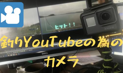 釣りYouTubeの為のカメラ|海の泡太郎