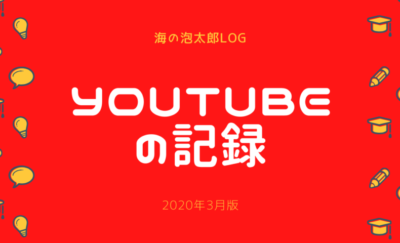 YouTubeの記録2020/3